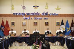 การประชุมผู้บัญชาการเหล่าทัพ ครั้งที่ 5 ประจำปีงบประมาณ พ.ศ.2563
