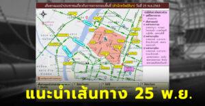 แนะนำหลีกเลี่ยงเส้นทางรอบพื้นที่ สำนักทรัพย์สินฯ กรณีมีการชุมนุมฯ วันที่ 25 พฤศจิกายน 2563