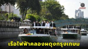 เปิดบริการแล้ว เรือไฟฟ้าคลองผดุงกรุงเกษม เส้นทางเดินเรือสีเขียวสายแรกของไทย เชื่อมต่อ ล้อ-ราง-เรือ บริการฟรี 6 เดือน