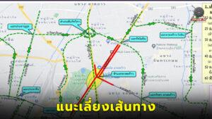 แนะนำเลี่ยงเส้นทางโดยรอบห้าแยกลาดพร้าว 14.00 น. วันนี้