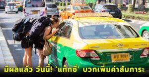 มีผลแล้ว วันนี้! 'แท็กซี่' บวกเพิ่มค่าสัมภาระ