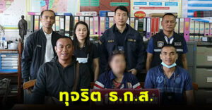 ป.ป.ท. ประสานตำรวจ สภ.ประโคนชัย จับผู้ต้องหาร่วมกับเจ้าหน้าที่ ธ.ก.ส. ทุจริตในหน้าที่ มูลค่าความเสียหายกว่า 6 แสนบาท