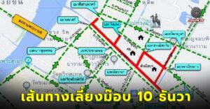 บช.น. แนะนำประชาชนหลีกเลี่ยงเส้นทาง กรณีมีการชุมนุมฯ หลายจุดในเขต กทม. วันที่ 10 ธันวาคม 2563