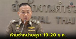 ตำรวจพร้อมดูแลเลือกตั้ง อบจ. ทั่วประเทศ ห้ามจำหน่ายสุรา 19-20 ธ.ค.
