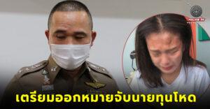 คืบหน้าคดีทำร้ายร่างกายสาวพีอาร์ ผกก.ฯเผย คดีความอยู่ระหว่างรวมรวมหลักฐานออกหมายจับ