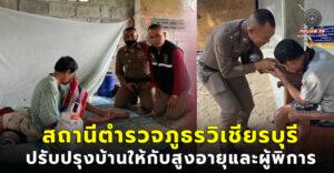 ตำรวจภูธรวิเชียรบุรี ปรับปรุงบ้านให้กับสูงอายุและผู้พิการ