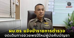 ผู้บัญชาการตำรวจแห่งชาติแจ้งข้าราชการตำรวจงดเดินทางไปอวยพรปีใหม่ผู้บังคับบัญชา