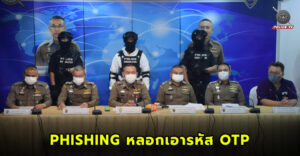 จับกุมเครือข่ายชาวเวียดนาม PHISHING หลอกเอารหัส OTP และข้อมูลส่วนบุคคลผู้เสียหายกว่า 200,000 บาท