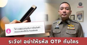 ตร.เตือนสติห้ามให้ OTP ใครเด็ดขาด !! หลังพบสถิติถูกแฮกสูง… ล่าสุดมิจฉาชีพหลอกเป็นเพื่อนหรือคนรู้จักแชตมาขอ OTP