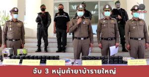 ตำรวจอุตรดิตถ์แถลงข่าว จับ 3 หนุ่มค้ายาบ้ารายใหญ่  เครือข่ายนายเป็ดโยงกลุ่มว้าประเทศเพื่อนบ้าน