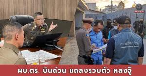 ผบ.ตร. บินด่วน แถลงรวบตัว หลงจู๊สมชาย คาบ้านกลางเมืองระยอง