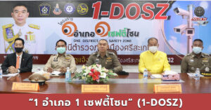 """ตำรวจภาค 3 ขับเคลื่อน """"1 อำเภอ 1 เซฟตี้โซน"""" (1-DOSZ) เชื่อมข้อมูลกล้อง CCTV ถึงตำรวจ"""
