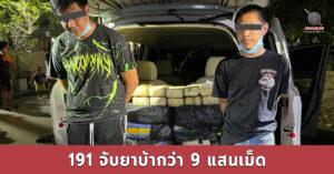191 แถลงจับขบวนการลักลอบขนยาเสพติดเครือข่ายนนทบุรี พร้อมของกลางยาบ้ากว่า 9 แสนเม็ด