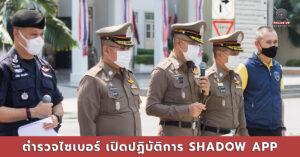 ตำรวจไซเบอร์ เปิดปฏิบัติการ SHADOW APP ทลายเครือข่ายพนันออนไลน์ เงินหมุนเวียน กว่า 1 พันล้านบาท