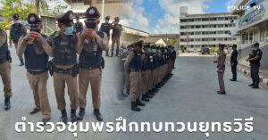 เจ้าที่ตำรวจ ภ.จว.ชุมพร สภ.เมืองชุมพร ร่วมฝึกทบทวน ยุทธวิธี