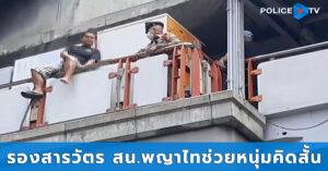 ชื่นชม รองสารวัตร สน.พญาไทช่วยหนุ่มชาวจีนวัย40 คิดสั้น นั่งร่ำไห้ขอบสะพานบีทีเอส น้อยใจภรรยา