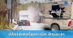คนร้าย 5 คน อาวุธครบมือปล้นรถเคอรี่ซุกระเบิด ป่วนยะลา ต้อนรับครบรอบสถาปนา BRN 13 มี.ค.