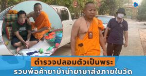 ตำรวจปลอมตัวเป็นพระสามารถจับกุมพ่อค้ายาบ้า 52,427 เม็ด