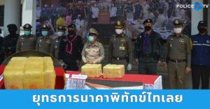 ตำรวจภูธรเลย แถลงตรวจยึดยาเสพติดมูลค่า เกือบ 300 ล้านบาท 2,290,000 เม็ด