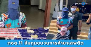 ตชด.11 จันทบุรี จับกุมขบวนการค้ายาเสพติดพร้อมของกลาง 10,100 เม็ด ยาไอซ์ 910 กรัม รถยนต์ 1 คัน