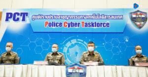 ตำรวจ PCT แถลงจับกุม 3 คดีสำคัญ จากการถูกหลอกลวงหลากหลายรูปแบบ