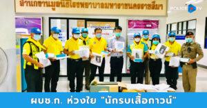 """ผบช.ก. ห่วงใยส่งมอบ PPE ช่วย """"นักรบเสื้อกาวน์"""" โรงพยาบาลมหาราชนครราชสีมา"""