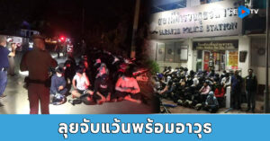 ตำรวจสารภี  ร่วมกับ สภ.เมืองลำพูน ลุยจับเด็กแว้น 35 คน รถ 19 คัน พร้อมอาวุธปืน มีด ไม้
