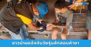 ตชด.11 จันทบุรี ออกจับกุมผู้ค้ายาเสพติดอย่างต่อเนื่อง จับกุมหนุ่มค้ายาเสพติด