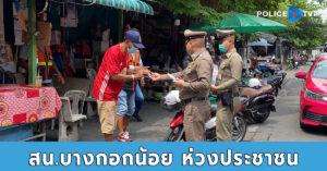 ตำรวจบางกอกน้อย ห่วงประชาชน ลงพื้นที่ประชาสัมพันธ์ป้องกันโควิด-19