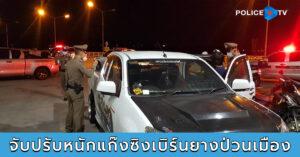 ตำรวจชลบุรี เอาจริง! จับปรับหนักแก๊งซิงเบิร์นยางป่วนเมือง