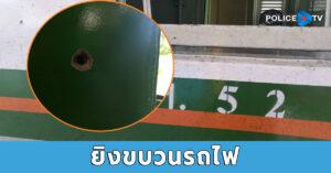 คนร้ายใช้อาวุธปืนยิงขบวนรถไฟสุไหงโก-ลก ในพื้นที่นราธิวาส