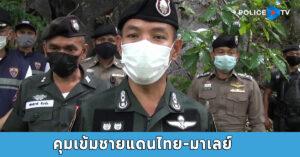 ผู้การสตูลสั่งลุย!! ลาดตระเวนแนวชายแดนไทย-มาเล สกัดเข้าเมืองผิดกฎหมาย
