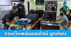 ศปอส.ภาค 2 ร่วมตำรวจพัทยา บุกรวบเว็บพนันออนไลน์  gtslotz