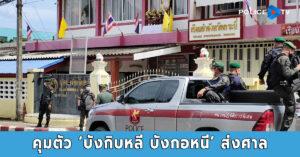 ตำรวจคุมตัว 2 พี่น้องบังกิบหลีบังกอหนี ผู้ต้องหาขบวนฆ่านายสุชาติส่งฝากขังรือนจำกระบี่