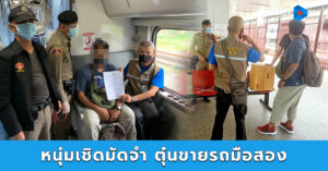 ตำรวจรถไฟ รวบหนุ่มเชิดมัดจำ ตุ๋นขายรถมือสอง