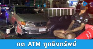 อุทาหรณ์ จอดรถกดเงินตู้เอทีเอ็มตอนดึก ถูกคนร้ายดักชิงทรัพย์