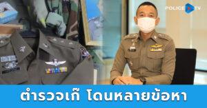 การสวมใส่เครื่องแบบตำรวจโดยที่ตนเองไม่มีสิทธิ ผิด กม.หลายข้อหา