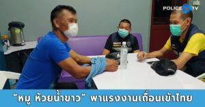 """จับ """"หมู ห้วยน้ำขาว"""" ผู้ต้องหาหนีหมายจับ คดีนำพาแรงงานต่างด้าวเข้าประเทศไทย ที่ชายแดนประตูด่าน เมืองกาญจนบุรี"""