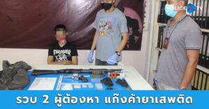ตำรวจ ตชด อส เบตง บุกรวบ 2 ผู้ต้องหา แก๊งค้ายาเสพติด ยึดของกลางไอซ์ อาวุธปืน พร้อมกระสุน