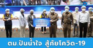 ตม.ปันน้ำใจ สู้ภัยโควิด-19  ช่วยเหลือเยียวยาข้าราชการตำรวจและครอบครัว