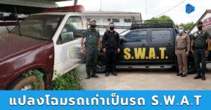 แปลงโฉมรถตำรวจเก่า เป็นรถหน่วย S.W.A.T. พร้อมใช้งาน