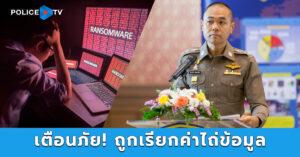 """ตำรวจไซเบอร์ เตือนระวังตกเป็นเหยื่อ """"เรียกค่าไถ่ข้อมูลหรือ Ransomware"""""""