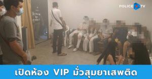 ตำรวจรวบกลุ่มวัยรุ่น 23 คน เปิดห้อง VIP มั่วสุมยาเสพติด