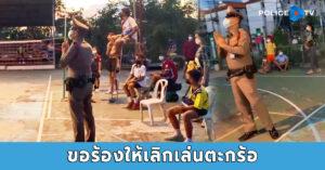 ตำรวจบางพลียกมือไหว้ชาวบ้านขอให้เลิกเล่นตะกร้อ หวั่นเป็นแหล่งแพร่กระจายเชื้อโควิด