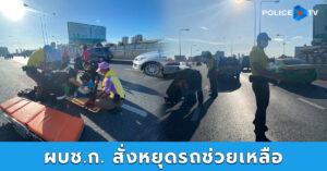 ชื่นชม ผบช.ก.สั่งหยุดรถลงไปช่วยเหลือชายบาดเจ็บจากอุบัติเหตุบนสะพานพระราม 5 จ.นนทบุรี