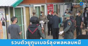 ตำรวจรวบตัวยูทูบเบอร์ข้างกาย ส่วนลุงพลหลบหนี