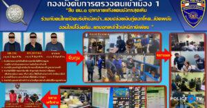 ตม.ทลายแก๊งจีนไทย ร่วมเปิดบริษัทบังหน้าปล่อยเงินกู้ดอกโหด เปิดพนันออนไลน์ ซุกเหล้าหนีภาษี
