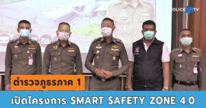 ตำรวจภูธรภาค 1 เปิดโครงการ SMART SAFETY ZONE 4.0