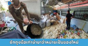 ปคบ.บุกค้นแหล่งพักนำถุงมือยางเก่ามาซักล้าง ก่อนนำออกขายอ้างเป็นถุงมือใหม่จากโรงงาน