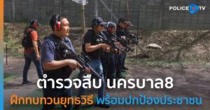 """""""ตำรวจสืบ.8"""" ฝึกทบทวนยุทธวิธี เพิ่มทักษะการยิงปืนและการใช้อาวุธไว้ปราบโจร ปกป้อง-ทรัพย์สินประชาชน"""